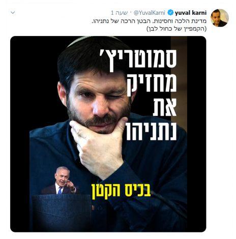 """יובל קרני, הכתב הפוליטי של """"ידיעות אחרונות"""", חולק עם עוקביו בטוויטר סרטון תעמולה של מפלגת כחול-לבן. 6.8.2019 (צילום מסך)"""