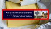 ynet, כותרת בערוץ החדשות, 20.8.2019 (ברקע: חמאה, רישיון CC0). בידיעה דווח על השליטה במחוז חאמה