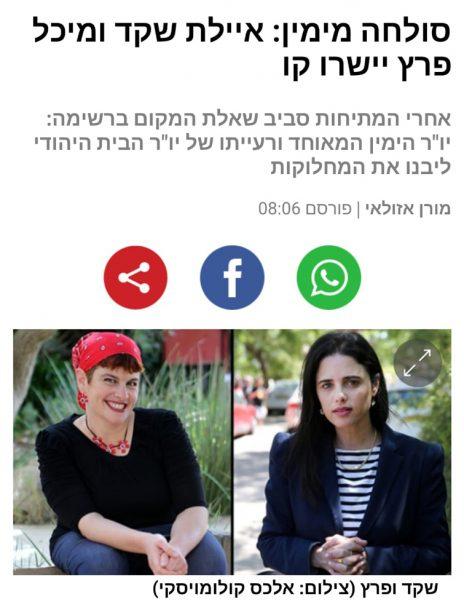 המצולמת אינה נשואה לפוליטיקאי. הידיעה ב-ynet, היום