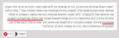 אפרת עמורבן, 19.8.2019. מתוך פרסום סינדיקציה של ynet באתר msn