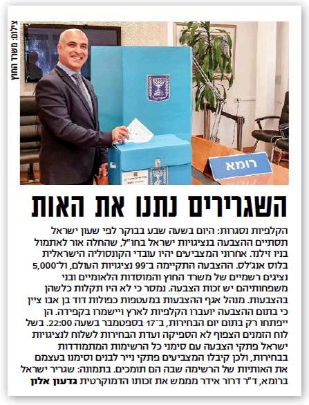 """""""ישראל היום"""", 6.9.2019"""