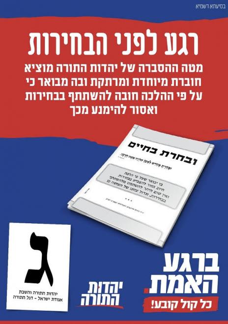 """תעמולת בחירות בעיתון החרדי """"המבשר"""""""