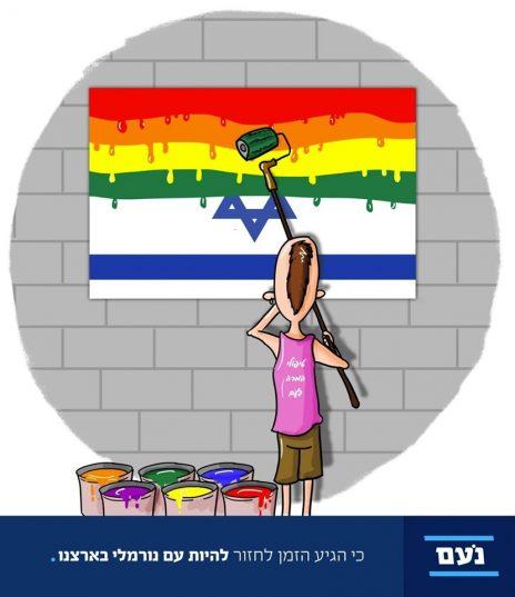 קריקטורות שטנה נגד הומוסכסואלים, מתוך דף הפייסבוק של מפלגת נעם