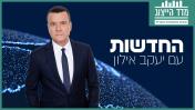 """יעקב אילון, מגיש """"החדשות עם יעקב אילון"""" ברשת 13 (צילום יחסי ציבור)"""