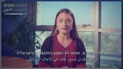 כאמלה טיון על סיקור החברה הערבית בתקשורת הישראלית לקראת בחירות 2019 (צילום מסך)