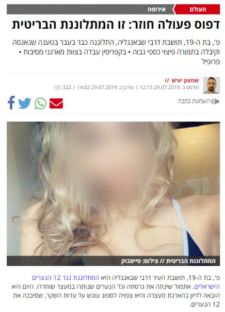 """""""ישראל היום"""", 29.7.2019"""