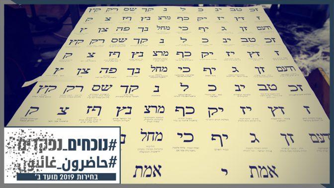 פתקי המפלגות בבחירות הצפויות (צילום: פלאש 90)