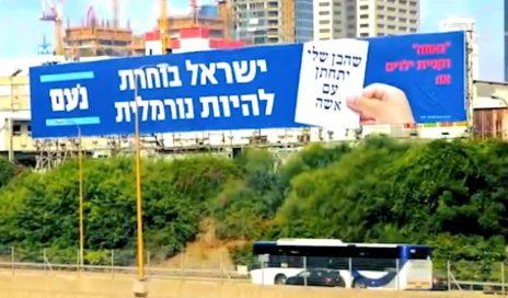 """""""גאווה וקניית ילדים או שהבן שלי יתחתן עם אשה – ישראל בוחרת להיות נורמלית"""", קמפיין שנאה ללהט""""ב של מפלגת נעם (צילום מסך)"""