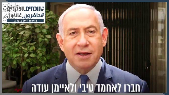 ראש הממשלה בנימין נתניהו בסרטון תעמולה שהופץ בטוויטר, 9.9.2019
