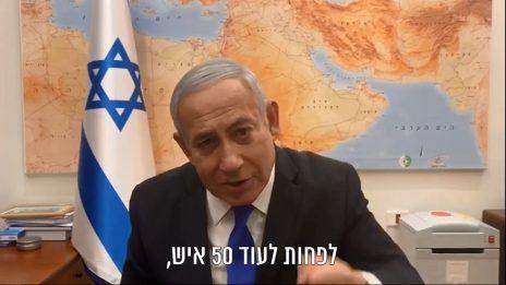 ראש הממשלה בנימין נתניהו פונה לגולשים ביום הבחירות (צילום מסך מתוך המסנג'ר של נתניהו)