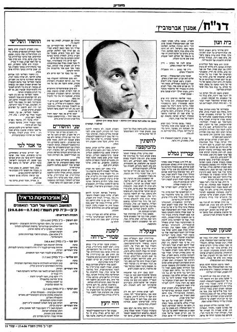 """אברמוביץ' על הסדר החנינה בקו 300, """"מעריב"""", 27.6.1986"""