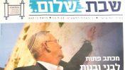 """שער עלון התעמולה """"שבת שלום"""" מטעם רשימת כחול-לבן (פרט)"""