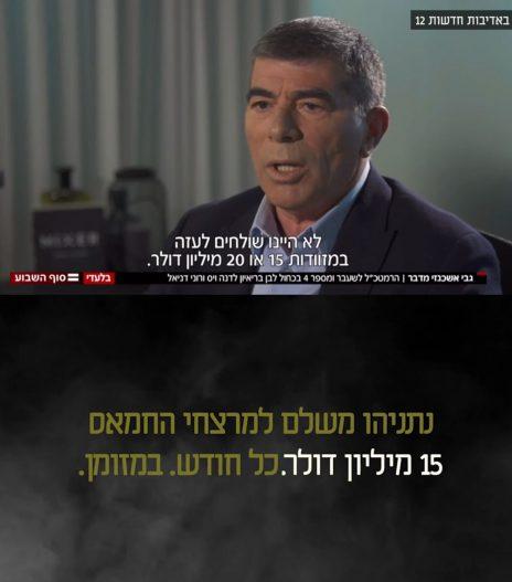 גבי אשכנזי, בקטע מראיון בחדשות 12 שהופץ בעמוד הפייסבוק שלו, ומתחתיו פריים מתוך סרטון של בני גנץ (צילומי מסך)