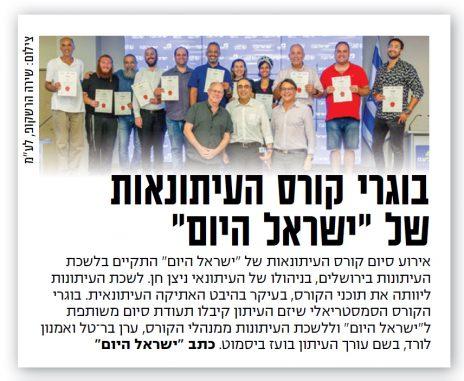 """""""ישראל היום"""", 20.9.2019"""