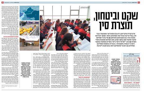 """כתבתו של ארז לין ב""""ישראל היום"""", 30.8.2019"""