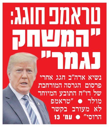 """""""המשחק נגמר"""". הכותרת בשער """"ישראל היום"""", 19.4.2019"""