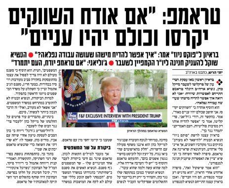 """""""ישראל היום"""", 24.8.2018 (לחצו להגדלה)"""