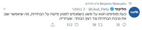 ציוץ של מפלגת הליכוד ששותף על-ידי חשבון הטוויטר של בנימין נתניהו (צילום מסך, לחצו להגדלה)