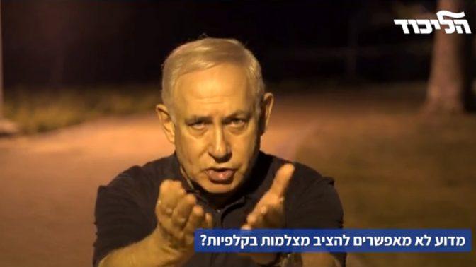 ראש ממשלת ישראל, בנימין נתניהו, במונולוג מצולם מהימים האחרונים (צילום מסך)