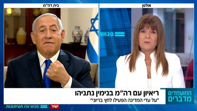 """בנימין נתניהו בראיון לרינה מצליח. """"פגוש את העיתונות"""", ערוץ 12, 14.9.2019 (צילום מסך)"""