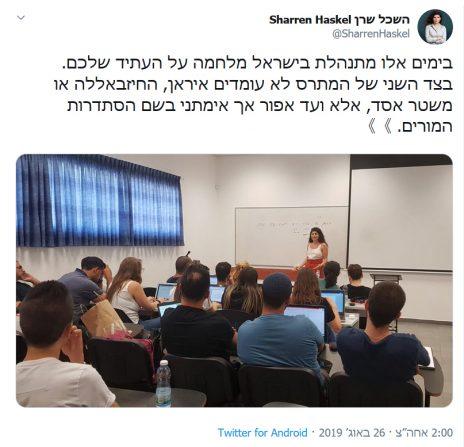 """הציוץ של ח""""כ שרן השכל. טוויטר, 26.8.2019 (צילום מסך)"""