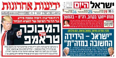 """הכותרות הראשיות של """"ישראל היום"""" ו""""ידיעות אחרונות"""", 12.1.2017 (לחצו להגדלה)"""
