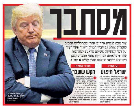 """טראמפ בשער """"ידיעות אחרונות"""" אחרי ההודעה על עסקת הטיעון של עו""""ד מייקל כהן. ב""""ישראל היום"""" ההתפתחות כלל לא שובצה בשער (לחצו להגדלה)"""