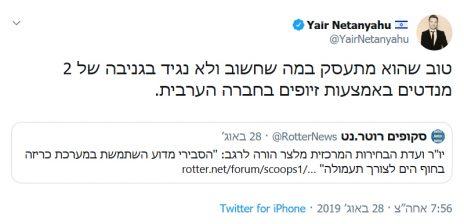 מתוך חשבון הטוויטר של יאיר נתניהו (צילום מסך, לחצו להגדלה)