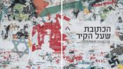"""כתבתו של זאב אברהמי ב""""גלובס"""", 24.10.2019"""