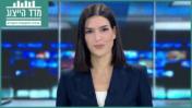"""דוריה למפל, מגישת """"חדשות הערב"""" בכאן 11 (צילום מסך)"""