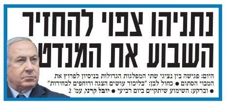 """""""נתניהו צפוי להחזיר השבוע את המנדט"""". כותרת ב""""ידיעות אחרונות"""", 29.9.2019"""
