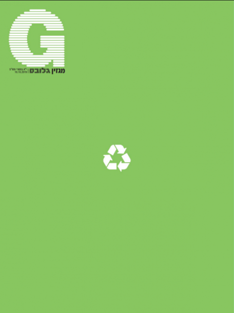 "שער מוסף G של ""גלובס"", 10.10.2019"