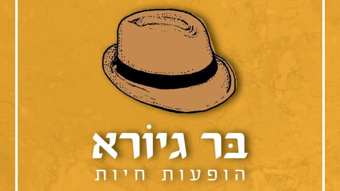 לוגו בר גיורא