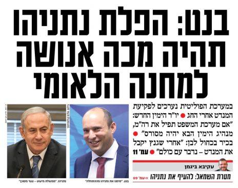"""""""ישראל היום"""", כותרת ראשית"""", 20.10.2019"""