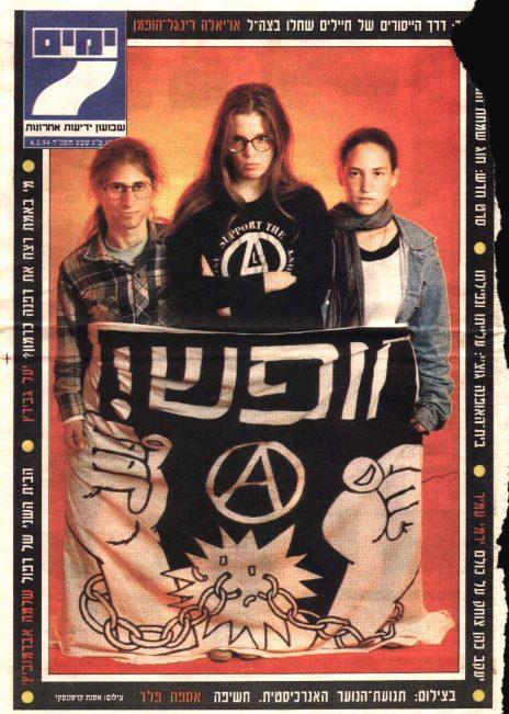 "שער ""7 ימים"", 4.2.1994"