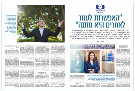 """""""ישראל היום"""", 8.11.2019"""