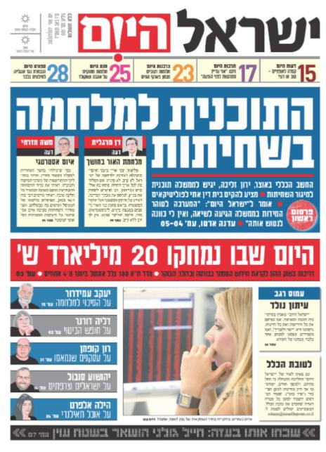 """שער גליון הבכורה של """"ישראל היום"""", 30.7.2007"""