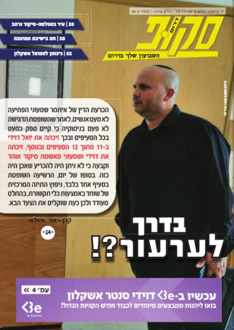 """שער """"סקופ"""", 15.11.2019"""
