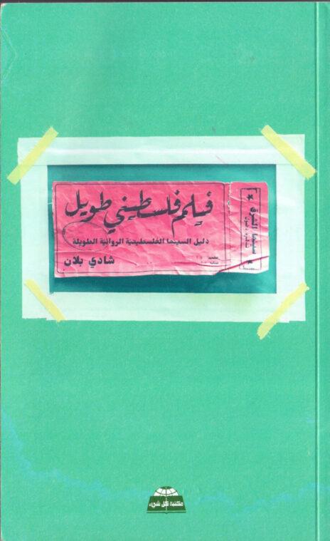 """עטיפת הספר """"סרט עלילתי פלסטיני"""" (فيلم فلسطيني طويل), מאת שאדי בלאן"""