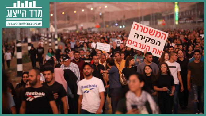הפגנה נגד אלימות בחברה הערבית, מג'דל-כרום, 3.10.19 (צילום: דוד כהן)