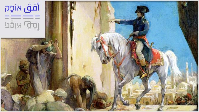 נפוליאון בונאפרטה במסגד הגדול בקהיר, מתוך ציור של הנרי ליאופולד לוי
