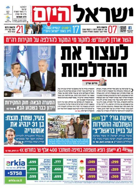 """""""לעצור את ההדלפות"""", כותרת ראשית ב""""ישראל היום"""""""