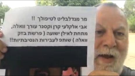 אבי זלינגר מניף תדפיס ובו חלק מתיאוריית הקונספירציה על אלקלעי (צילום מסך)