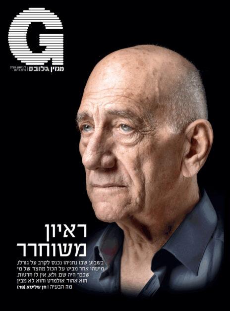 """אהוד אולמרט על שער """"G"""", מוסף סוף השבוע של """"גלובס"""""""