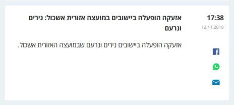 """אתר """"הארץ"""", 12.11.2019"""