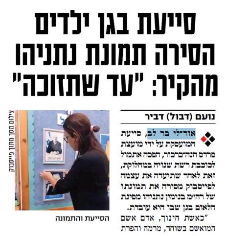 """""""ישראל היום"""", 25.11.2019"""