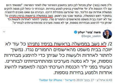 למעלה: מתוך הדיווח ב-ynet. למטה: הציוץ של יעלון (לחצו להגדלה)