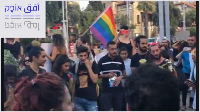 הפגנה בעד חופש ושוויון מיני ומגדרי בחיפה, אוגוסט 2019 (צילום מסך)