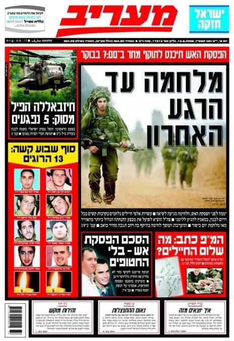"""""""מלחמה עד הרגע האחרון"""", """"מעריב"""", 13.8.2006"""