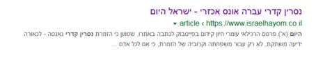 """""""נסרין קדרי עברה אונס אכזרי"""", הכותרת למנועי חיפוש של הידיעה ב""""ישראל היום"""""""